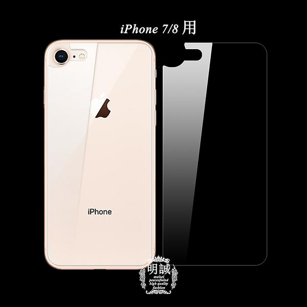 iPhone XS iPhoneX iPhone8 iPhone7 強化ガラス保護フィルム 背面タイプ iPhone8 Plus 強化ガラスフィルム iPhone7 Plus 強化ガラス iphoneX ガラスフィルム iphone8 背面保護フィルム iphone7 保護フィルム iphone XS 強化ガラス保護フィルム iphone8 plus 強化ガラス
