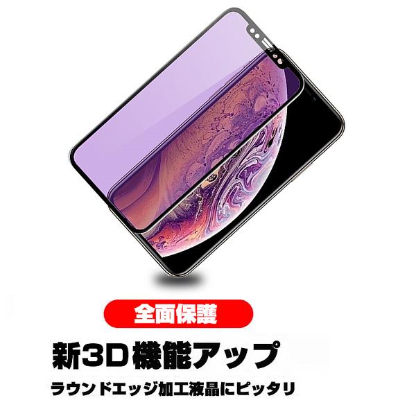 iPhone 11 ガラスフィルム ブルーライトカット 3D 全面保護 曲面0.2mm iPhone XR 剛柔ガラスフィルム iPhone X ソフトフレーム iPhone 11 pro 液晶保護 全面保護フィルム iPhone X 強化ガラスフィルム 画面保護 送料無料