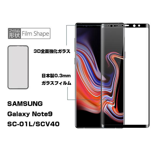 Galaxy Note9 SC-01L SCV40 ガラスフィルム 3D全面保護 Galaxy Note9 SCV40 液晶保護ガラスフィルム SC-01L サムスン ギャラクシー ノートナイン SAMSUNG 強化ガラスフィルム フルーカバー Galaxy Note9 SC-01L ガラスフィルム Galaxy Note9 全面ガラスフィルム