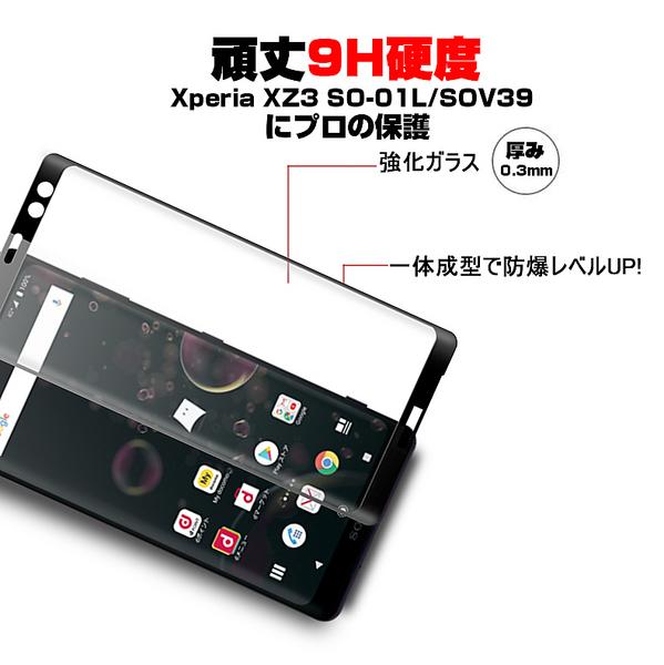 Xperia XZ3 SO-01L SOV39 ガラスフィルム 3D全面保護 Xperia XZ3 SO-01L 液晶保護ガラスフィルム Xperia XZ3 SOV39 強化ガラスフィルム 曲面 Xperia XZ3 強化ガラス保護フィルム Xperia XZ3 SOV39 強化ガラス保護フィルム Xperia XZ3 SO-01L 硬度9H 厚み0.3mm 送料無料