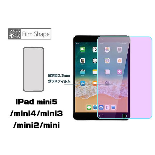 ipad mini5/ipad mini4/ipad mini3/ipad mini2/ipadmini ブルーライトカットガラスフィルム iPad mini5強化ガラス保護フィルム ミニ4ガラスフィルム ipadブルーライトカットipad mini4ガラスフィルム ipad mini3保護ガラス ipad mini2強化ガラス ipadmini強化ガラス