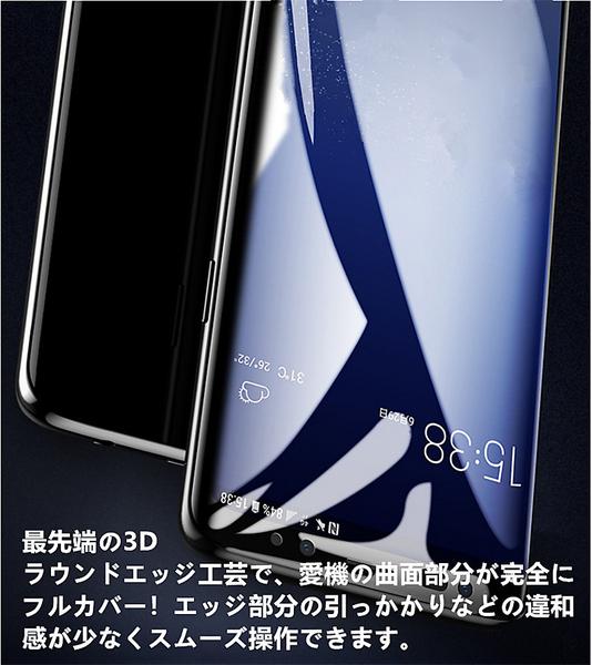 Galaxy S9 SC-02K 3D 全面保護 ガラスフィルム Galaxy S9 SCV38 液晶保護ガラスフィルム SCV38 ギャラクシー エスナイン SC-02K 曲面 強化ガラス保護フィルム Galaxy S9 SCV38 強化ガラスフィルム Galaxy S9 SC-02K 強化ガラスフィルム Galaxy S9 液晶保護フィルム 送料無料