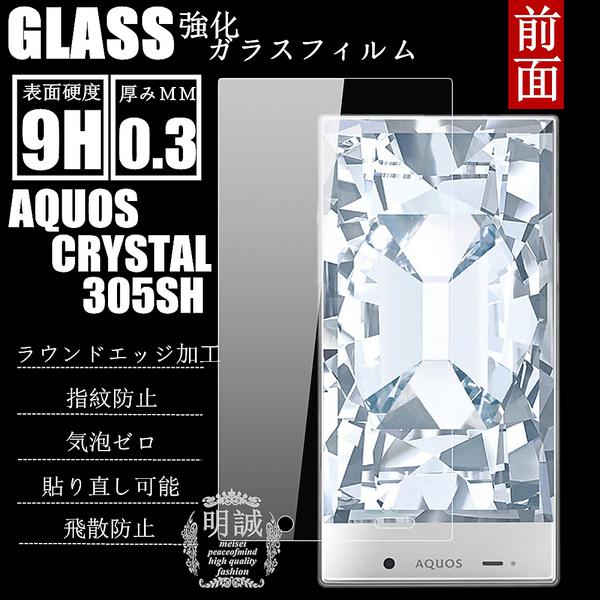 明誠正規品 AQUOS CRYSTAL 305SH  強化ガラスフィルム アクオス クリスタル 305SHガラスフィルム AQUOS CRYSTAL 液晶保護フィルム強化ガラス 305SH 保護シート  AQUOS CRYSTAL 305SH  アクオス クリスタル 305SH ガラスフィルム AQUOS CRYSTAL 液晶保護フィルム強化ガラス