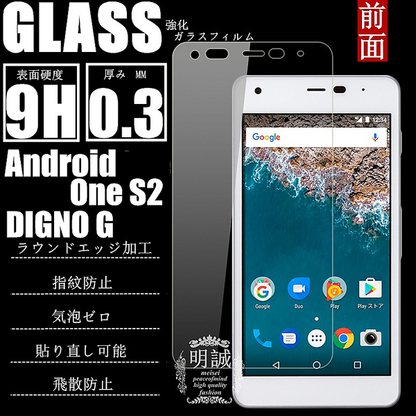 Android One S2 Y!mobile 強化ガラス保護フィルム DIGNO G 液晶保護ガラスフィルム Android One S2 ガラスフィルム DIGNO G 強化ガラスフィルム DIGNO G 強化保護ガラスフィルム Android One S2 保護フィルム Android One S2 強化ガラス保護フィルム Android One S2
