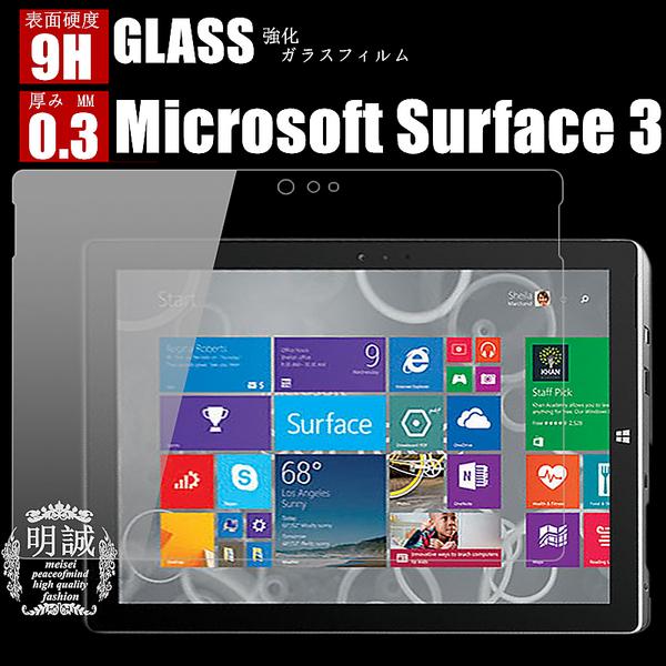 送料無料 Microsoft Surface 3 マイクロソフト 強化ガラス保護フィルム Microsoft Surface 3 液晶保護ガラス Microsoft Surface 3 ガラスフィルム 強化ガラスフィルム 保護ガラスフィルム Microsoft Surface 3 保護フィルム Microsoft Surface 3 強化ガラス 液晶保護ガラス