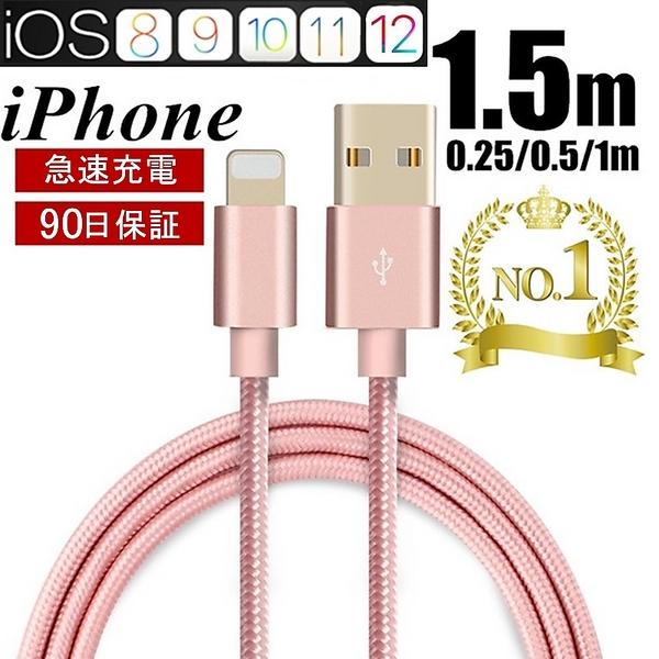 iPhoneケーブル 長さ 1 m 急速充電 充電器 データ転送ケーブル USBケーブル iPhone用 充電ケーブル iPhone XS iPhone XS Max iPhone XR iPhone8/8Plus iPhoneX iPhone7 ケーブル スマホ合金ケーブル モバイルバッテリー 送料無料