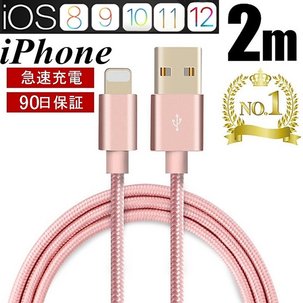 iPhoneケーブル 長さ 2 m 急速充電 充電器 データ転送ケーブル USBケーブル iPhone用 充電ケーブル iPhone XS iPhone XS Max iPhone XR iPhone8/8Plus iPhoneX iPhone7 ケーブル スマホ合金ケーブル モバイルバッテリー 送料無料