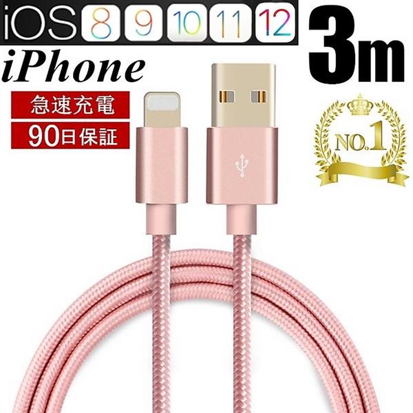 iPhoneケーブル 長さ 3 m 急速充電 充電器 データ転送ケーブル USBケーブル iPhone用 充電ケーブル iPhone XS iPhone XS Max iPhone XR iPhone8/8Plus iPhoneX iPhone7 ケーブル スマホ合金ケーブル モバイルバッテリー 送料無料