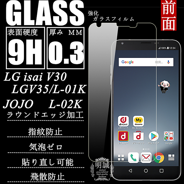 LG V30+ 強化ガラス保護フィルム クリア LGV35 ガラスフィルム 強化ガラス JOJO L-02K 保護フィルム 強化ガラス LG isai V30+ 強化ガラス 液晶保護フィルム L-01K/L-02K 強化ガラス ガラスフィルム L-01K ガラス保護フィルム LG V30+ LGV35 強化ガラス 液晶保護 送料無料