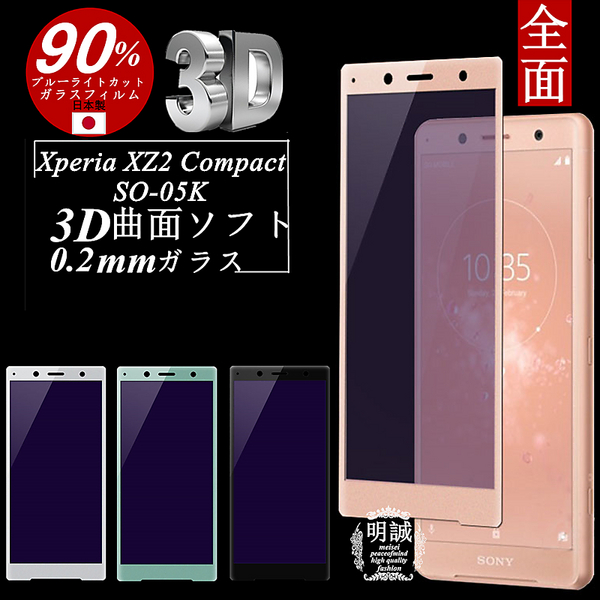 Xperia XZ2 Compact SO-05K ブルーライトカット 強化ガラス保護フィルム Xperia XZ2 Compact SO-05K 極薄0.2mm 3D 曲面 ソフトフレーム 全面保護ガラスフィルム SO-05K ガラスフィルム Xperia XZ2 Compact ブルーライトカット Xperia XZ2 Compact 保護シール SO-05K 送料無料