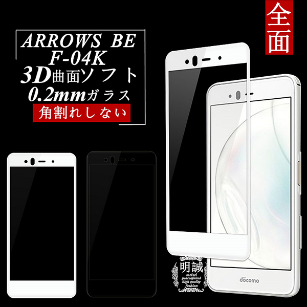 ARROWS BE F-04K 3D 強化ガラス保護フィルム ARROWS BE F-04K 極薄0.2mm 3D 曲面 ソフトフレーム ARROWS BE F-04K 液晶保護ガラスフィルム ARROWS BE F-04K 保護フィルム ARROWS BE F-04K 強化ガラスフィルム ソフトフレーム 全面ガラスフィルム ARROWS BE F-04K保護シール