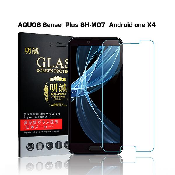 Android One X4 強化ガラス保護フィルム AQUOS Sense Plus SH-M07 液晶保護ガラスフィルム Android One X4 保護フィルム AQUOS Sense Plus 強化ガラスフィルム AQUOS Sense Plus 保護フィルム Android One X4 ガラスフィルム AQUOS Sense Plus SH-M07 強化ガラスフィルム