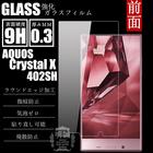 明誠正規品 AQUOS CRYSTAL X/Y 402SH 強化ガラスフィルム AQUOS Crystal X 402SH ガラスフィルム AQUOS Crystal Y 402SH 液晶保護フィルム 強化ガラス 402SH AQUOS CRYSTAL X/Y 402SH 強化ガラスフィルム AQUOS ガラスフィルム AQUOS Crystal Y 402SH液晶保護フィルム シート