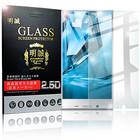 AQUOS CRYSTAL X/Y 402SH 強化ガラスフィルム 明誠正規品 AQUOS Crystal X 402SH ガラスフィルム AQUOS Crystal Y 402SH 液晶保護フィルム 強化ガラス 402SH AQUOS CRYSTAL X/Y 402SH 強化ガラスフィルム AQUOS ガラスフィルム AQUOS Crystal Y 402SH液晶保護フィルム シート