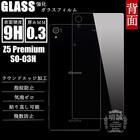 背面タイプ Xperia Z5 Premium SO-03H 強化ガラスフィルム 明誠正規品 Z5 Premium保護フィルム SO-03H ガラスフィルム docomo SO-03H 液晶保護フィルム強化ガラス Xperia Z5 Premium SO-03H強化ガラスフィルム Z5 Premium ガラスフィルム SO-03H 液晶保護フィルム強化ガラス