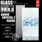 明誠正規品 AQUOS CRYSTAL2/AQUOS CRYSTAL Y2 (403SH) 強化ガラスフィルム AQUOS CRYSTAL2 (403SH) ガラスフィルム AQUOS CRYSTAL Y2 (403SH)液晶保護フィルム強化ガラスフィルム AQUOS CRYSTAL Y2 ガラスフィルム CRYSTAL2 (403SH) ガラスフィルム 液晶保護フィルム