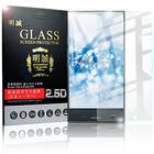 AQUOS CRYSTAL2 強化ガラスフィルム AQUOS CRYSTAL Y2ガラスフィルム 明誠正規品 AQUOS CRYSTAL2 (403SH) ガラスフィルム AQUOS CRYSTAL Y2 液晶保護フィルム 強化ガラスフィルム AQUOS CRYSTAL Y2 ガラスフィルム CRYSTAL2 (403SH) ガラスフィルム 液晶保護フィルム