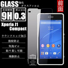 Xperia J1 Compact 強化ガラスフィルム 明誠正規品 Xperia J1 Compact ガラスフィルム Xperia J1 Compact 液晶保護フィルム 強化ガラス J1 Compact 保護シート Xperia J1 Compact強化ガラスフィルム Xperia J1 Compact ガラスフィルム Xperia 液晶保護フィルム強化ガラス
