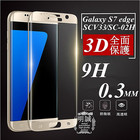 送料無料 Galaxy S7 edge SC-02H SCV33 S6 edge強化ガラスフィルム 全面 3D全面保護フィルム Galaxy S7 edge SC-02H SCV33 強化ガラス全面ガラスフィルムGalaxy S7 edgeSC-02H SCV33 強化ガラスフィルム 全面 3D全面保護フィルム Galaxy 全面ガラスフィルム S6 edge S7 edge