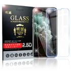 iphone 11 pro max ガラスフィルム iphone 11 強化ガラス保護フィルム iphone 11 pro 極薄液晶シート iphone 11 pro max 視力保護強化ガラスシート 高精細 画面保護シール 耐衝撃 気泡防止 送料無料