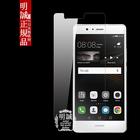 送料無料 Huawei P9 強化ガラス保護フィルム Huawei P9 ガラスフィルム 保護シートHuawei P9 強化ガラスフィルム Huawei P9 ファーウェイ 液晶保護ガラス 強化ガラスフィルム 明誠正規品 Huawei P9 保護ガラスフィルム 強化ガラス Huawei P9 画面保護 液晶保護ガラスフィルム