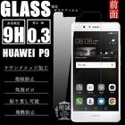 Huawei P9 強化ガラス保護フィルム Huawei P9 保護フィルム 送料無料 Huawei P9 ガラスフィルム Huawei P9 保護シール 保護フィルム ファーウェイ液晶保護ガラス 強化ガラスフィルム 明誠正規品 Huawei P9 保護ガラスフィルム 強化ガラス Huawei P9 液晶保護ガラスフィルム
