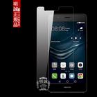 送料無料 Huawei P9 lite 強化ガラス保護フィルム Huawei P9 lite ガラスフィルム 保護シート Huawei P9 lite 強化ガラスフィルム 明誠正規品 ファーウェイ 保護フィルム 強化ガラス保護フィルム Huawei P9 lite 強化ガラス Huawei P9 lite 画面保護 液晶保護ガラスフィルム
