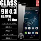 Huawei P9 lite 強化ガラス保護フィルム Huawei P9 lite 送料無料 Huawei P9 liteガラスフィルム Huawei P9 lite 液晶保護フィルム 保護ガラス ファーウェイ 液晶保護ガラス 強化ガラスフィルム Huawei P9 lite 強化ガラス Huawei P9 lite 画面保護 液晶保護ガラスフィルム