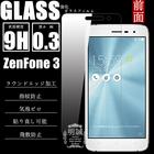 ASUS ZenFone 3 ZE520KL 強化ガラス保護フィルム ZenFone 3 保護フィルム 送料無料 ZenFone 3ガラスフィルム ZE520KL 保護シール ZenFone 3 ZE520KL 明誠正規品 ASUS 強化ガラス保護フィルム ZenFone 3 強化ガラス ZenFone 3 画面保護 液晶保護ガラスフィルム