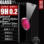送料無料 (極薄0.2mm) iPhone8 iphone8plus iPhone7 7plus 強化ガラスフィルム iphone6s 6splus iphoneSE 液晶保護フィルム強化ガラス 強化ガラス 極薄 0.2mm 強化ガラスフィルム iphone6s液晶保護フィルム強化ガラス アイフォン6s明誠正規品 透明 クリア 強化ガラス