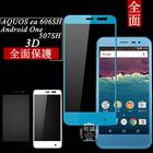 AQUOS ea 606SH 3D全面保護強化ガラス保護フィルム Android One 507SH ガラスフィルム 液晶保護フィルム AQUOS ea 606SH 全面保護 507SH 液晶保護ガラスフィルム AQUOS ea 606SH ガラスフィルム Y!mobile Android One 507SH 強化液晶ガラスフィルム AQUOS ea 606SH 送料無料