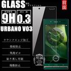 URBANO V03 強化ガラス保護フィルム アルバーノ URBANO V03 ガラスフィルム URBANO V03 液晶保護フィルム URBANO V03 液晶保護ガラス 保護フィルム 液晶保護ガラス 保護フィルム 保護フィルム ガラスフィルム 強化ガラス V03 強化液晶ガラスフィルム URBANO V03 送料無料