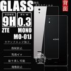 背面タイプ ZTE MONO MO-01J 強化ガラス保護フィルム 保護ガラス ZTE MO-01J ガラスフィルム MONO MO-01J 液晶保護フィルム MO-01J 液晶ガラスフィルム MO-01J 液晶ガラスフィルム MO-01J ガラスフィルム ガラス MO-01J 強化液晶ガラスフィルム ZTE MONO MO-01J 送料無料