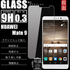 Huawei Mate 9 sim フリー 強化ガラス保護フィルム Huawei Mate 9 ガラスフィルム 液晶保護フィルム Huawei Mate 9 sim フリー 液晶保護ガラス 保護フィルム Huawei ガラスフィルム 強化ガラス Huawei Mate 9 強化液晶ガラスフィルム 送料無料 ガラスフィルム Huawei Mate 9