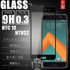HTC 10 HTV32 全面保護ガラスフィルム 3D 強化ガラス保護フィルム HTC 10 HTV32 ガラスフィルム 液晶保護フィルム 全面保護 HTC 10 HTV32 護フィルム HTC 10 HTV32 ガラスフィルム 強化ガラス HTC 10 HTV32 強化液晶ガラスフィルム 3D 送料無料 ガラスフィルム 全面保護