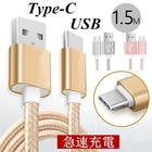 USB Type-Cケーブル Type-C 充電器 長さ0.25m 0.5m 1m 1.5m 高速充電 データ転送 Xperia XZs / Xperia XZ / Xperia X compact / Nexus 6P / Nexus 5X 等対応 USB Type Cケーブル 急速充電 送料無料