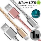 micro USBケーブル マイクロUSB Android用 長さ0.25m 0.5m 1m 1.5m 充電ケーブル スマホケーブル Android 充電器 Xperia Nexus Galaxy AQUOS Android 多機種対応 USB micro データ転送ケーブル モバイルバッテリー 送料無料 お試