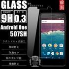 Android One 507SH 強化ガラス保護フィルム 液晶保護フィルム シャープ Android One 507SH ガラスフィルム 507SH 保護シール 強化ガラスフィルム 強化ガラスフィルム Android One 507SH 強化ガラスフィルム 保護フィルム ガラスフィルム 強化ガラス Android One 507SH