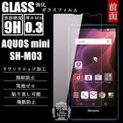 送料無料 AQUOS mini SH-M03 強化ガラス保護フィルム 強化ガラス AQUOS mini SH-M03 SIMフリーガラスフィルム SH-M03 液晶保護フィルム 保護フィルム SH-M03 保護フィルム SH-M03 強化ガラスフィルム SH-M03 保護シール 強化ガラスフィルム AQUOS mini SH-M03 ガラスフィルム