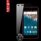 Y!mobile Android One S1 強化ガラス保護フィルム Android One S1強化ガラス ワイモバイル S1 ガラスフィルム Android One S1 液晶強化ガラス保護フィル Android One S1 液晶保護フィルム 保護フィルム Android One S1 ガラスフィルム Y!mobile ワイモバイル S1 保護シール