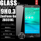 ZenFone Go (ZB551KL) 強化ガラス保護フィルム 液晶保護フィルム 保護ガラス ZenFone Go ガラスフィルム ZenFone Go 強化ガラスフィルム ZB551KL 保護フィルム ZenFone Go (ZB551KL) 強化ガラスフィルム ZB551KL 保護シール ガラスフィルム 強化ガラスフィルム ZenFone Go