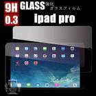 iPad pro 強化ガラスフィルム ipad pro ガラスフィルム iPad pro 液晶保護フィルム ipad pro 強化ガラスフィルム 9H 厚み0.3mm ipad pro 保護フィルム 送料無料 透明 スマートフォン 前面タイプ 強化ガラスフィルムIPAD 全面保護ガラス IPAD シール 液晶保護シート ガラス