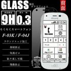らくらくスマートフォン4 F-04J 強化ガラス保護フィルム らくらくスマートフォン me F-03K 液晶保護ガラス F-04J ガラスフィルム F-03K 強化ガラスフィルム F-03K 強化保護ガラスフィルム らくらくスマートフォン me F-03K 保護フィルム F-04J 強化ガラス保護フィルム F-03K