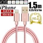 iPhoneケーブル 長さ 0.25m/0.5m/1m/1.5m 急速充電 充電器 データ転送ケーブル USBケーブル iPhone用 充電ケーブル iPhone 13 iPhone XS iPhone XS Max iPhone XR iPhone8/8Plus iPhoneX iPhone7 ケーブル スマホ合金ケーブル モバイルバッテリー 送料無料