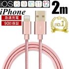 iPhoneケーブル 長さ 2 m 急速充電 充電器 データ転送ケーブル USBケーブル iPhone用 充電ケーブル iPhone8/8Plus iPhoneX iPhone7 ケーブル スマホ合金ケーブル モバイルバッテリー 送料無料