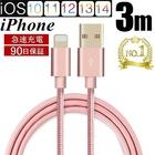 iPhoneケーブル 長さ 3 m 急速充電 充電器 データ転送ケーブル USBケーブル iPhone用 充電ケーブル iPhone13 iPhone XS iPhone XS Max iPhone XR iPhone8/8Plus iPhoneX iPhone7 ケーブル スマホ合金ケーブル モバイルバッテリー 送料無料