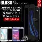 AQUOS R 604SH 強化ガラスフィルム 3D 曲面 0.2 全面ガラス保護フィルム AQUOS R SHV39 ソフトフレーム 液晶保護ガラスフィルム AQUOS R SH-03J 全面保護 SO-02J 保護シール AQUOS R SHV39 ガラスフィルム AQUOS R SH-03J ソフトフレーム AQUOS R 604SH 保護ガラスフィルム