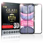 iphone 11 ガラスフィルム iphone 11 pro max 強化ガラス保護フィルム iphone 画面保護フィルム iphone 11 pro max 極薄液晶シール iphone 11 pro max 視力保護強化ガラスシート 業界最高硬度9H 耐衝撃 指紋防止 キズ防止 送料無料