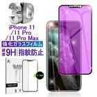 iPhone 11 iPhone 11 pro Max iPhone 11 pro ブルーライトカット iPhone X iPhone8 plus 全面保護強化ガラスフィルム 3D曲面 0.2mm iPhone 11 ガラスフィルム iPhone XS Max ソフトフレーム 液晶保護ガラスフィルム iPhone XR ブルーライトカット 強化ガラスフィルム