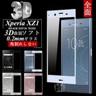 Xperia XZ1 3D全面保護 強化ガラス保護フィルム Xperia XZ1 701SO 極薄0.2mm SOV36 3D曲面 全面ガラス保護フィルム Xperia XZ1 SO-01K ソフトフレーム Xperia XZ1 ソフトフレーム 701SO ソフトフレーム Xperia XZ1 全面保護 SO-01K ガラスフィルム Xperia XZ1 SOV36 送料無料